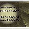 陳震語錄58