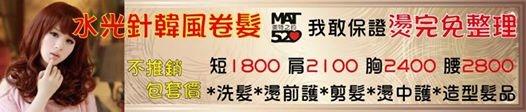 MAT520美特之約造型達人