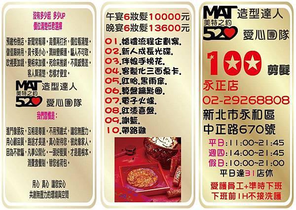 MAT520美特之約造型達人-永正店