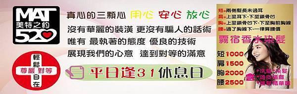 MAT520美特之約造型達人-永正店 -霧宿香水染髮10