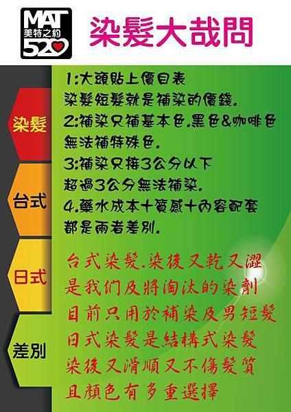 MAT520美特之約造型達人-中正店-6