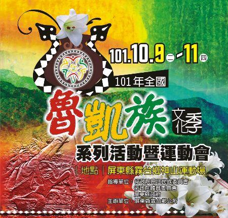 魯凱文化祭