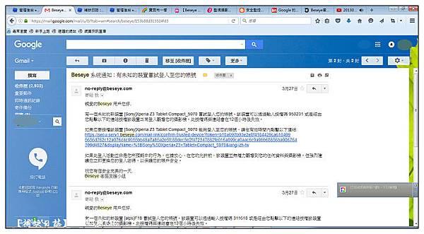 nEO_IMG_Beseye 系統通知  有未知的裝置嘗試登入至您的帳號 - tadcc18@gmail.com - Gmail - Mozilla Firefox 2016411 下午 101905.jpg