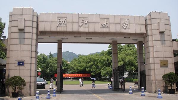 浙江大學.JPG