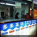 一中街--多多茶坊(有隱藏menu喔^^)