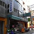一中街旁--日日利海盜飯糰