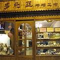維多利亞麵包店