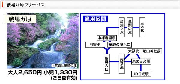 東武巴士乘車券03.jpg