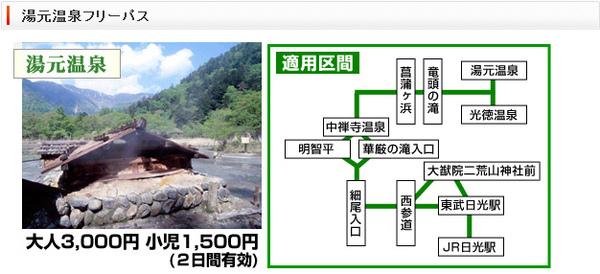 東武巴士乘車券01.jpg