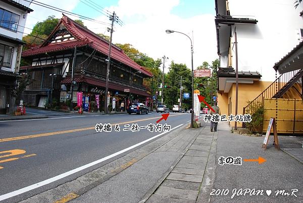 Nikko - Tokinoyuu - 04.JPG