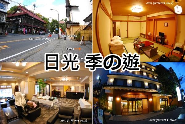 Nikko - Tokinoyuu - 00.jpg
