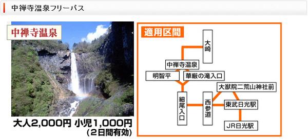 東武巴士乘車券02.jpg