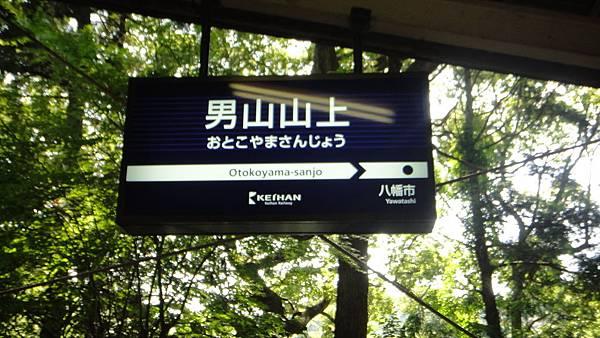 京阪鐵道男山山上站