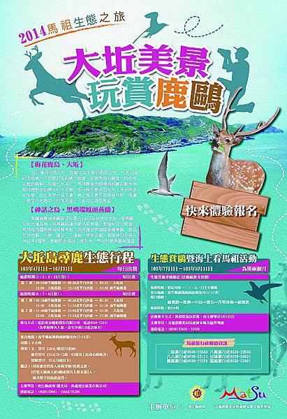 2014大坵生態之旅