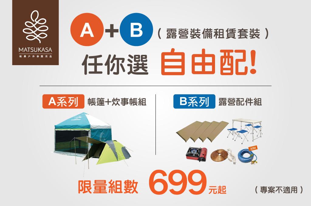 松果-租賃套裝A+B宣傳圖.jpg