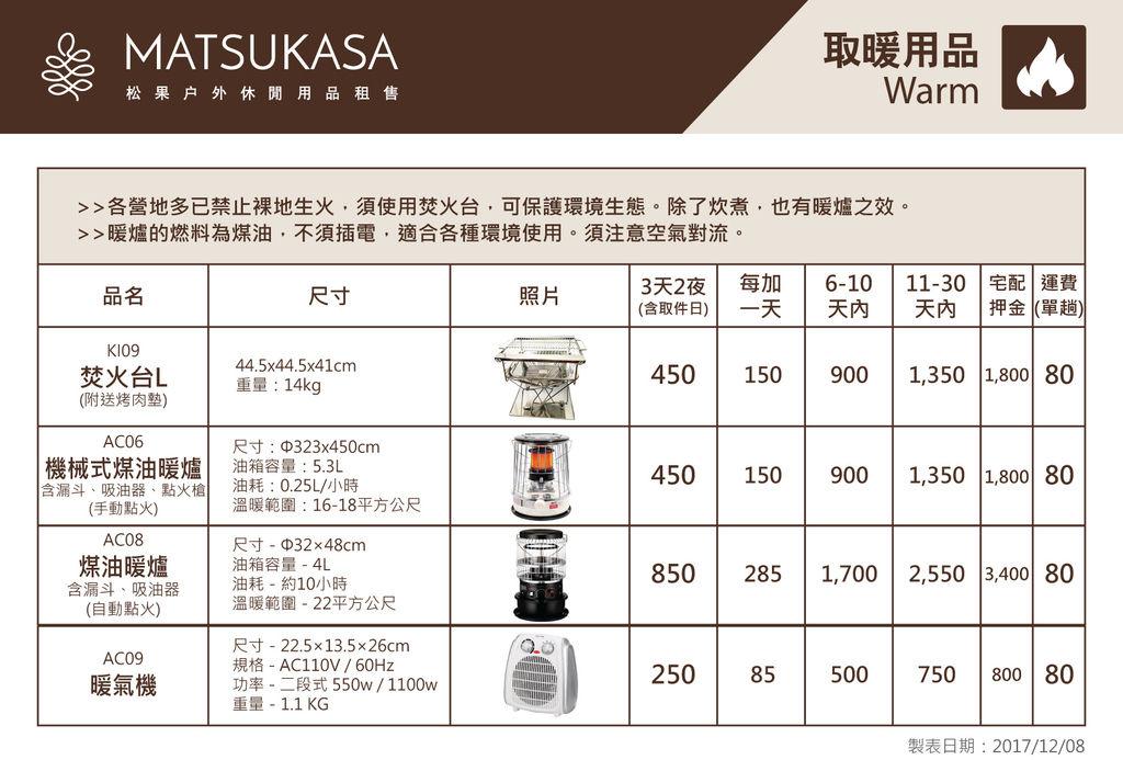 松果租金表(20171208)-取暖用品.jpg