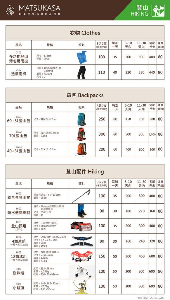 松果租金表(20171208)-登山.jpg