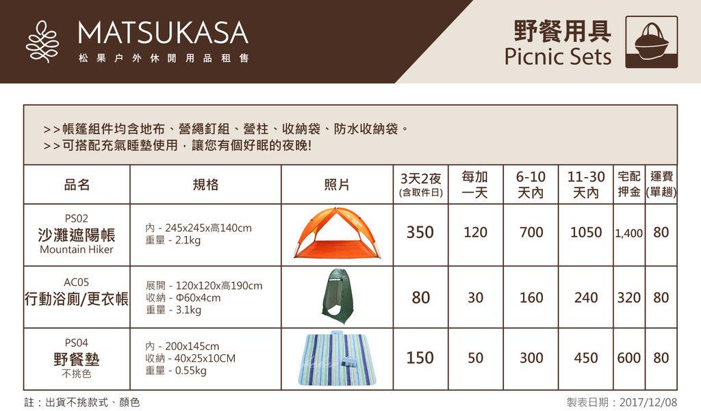 松果租金表(20171208)-野餐用具.jpg