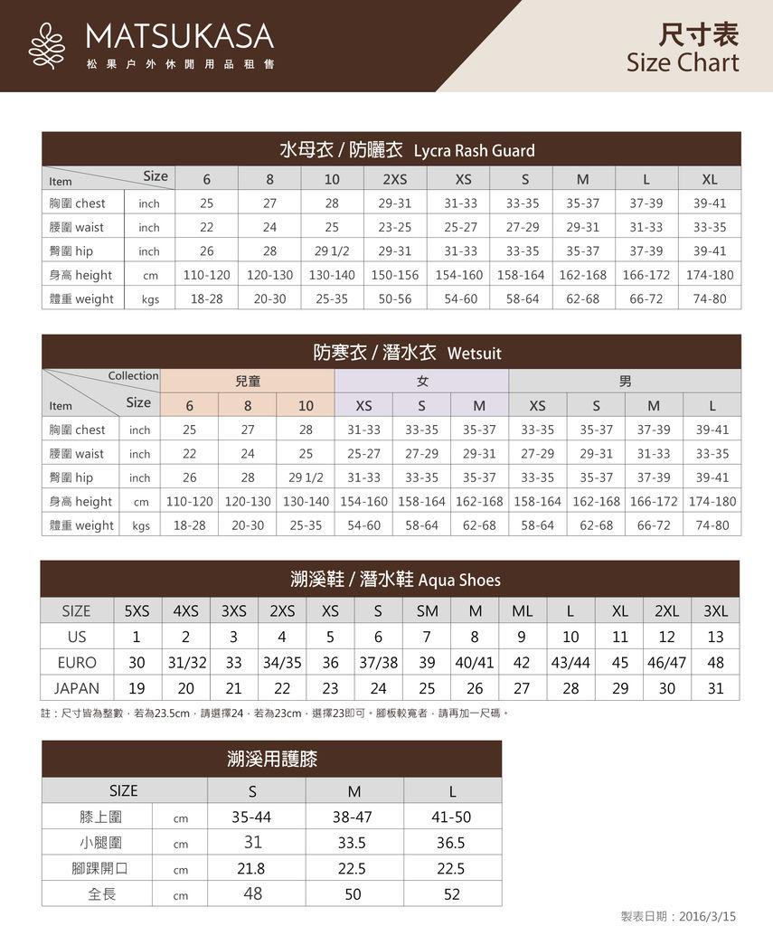 松果租金表(20171208)-尺寸表.jpg