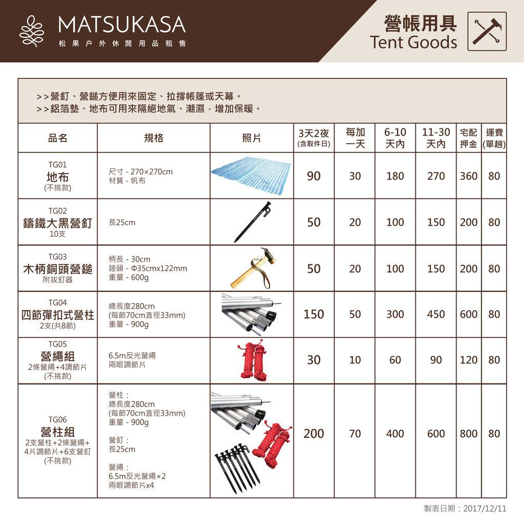 松果租金表(20171211)-營帳用具.jpg