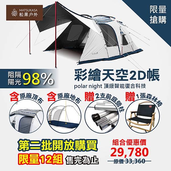 彩繪天空2D帳篷-限量促銷販售中