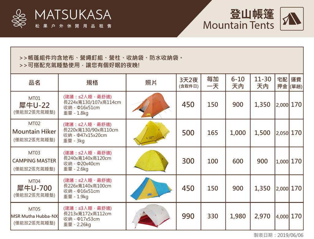 松果租金表(20190606)登山帳篷.jpg