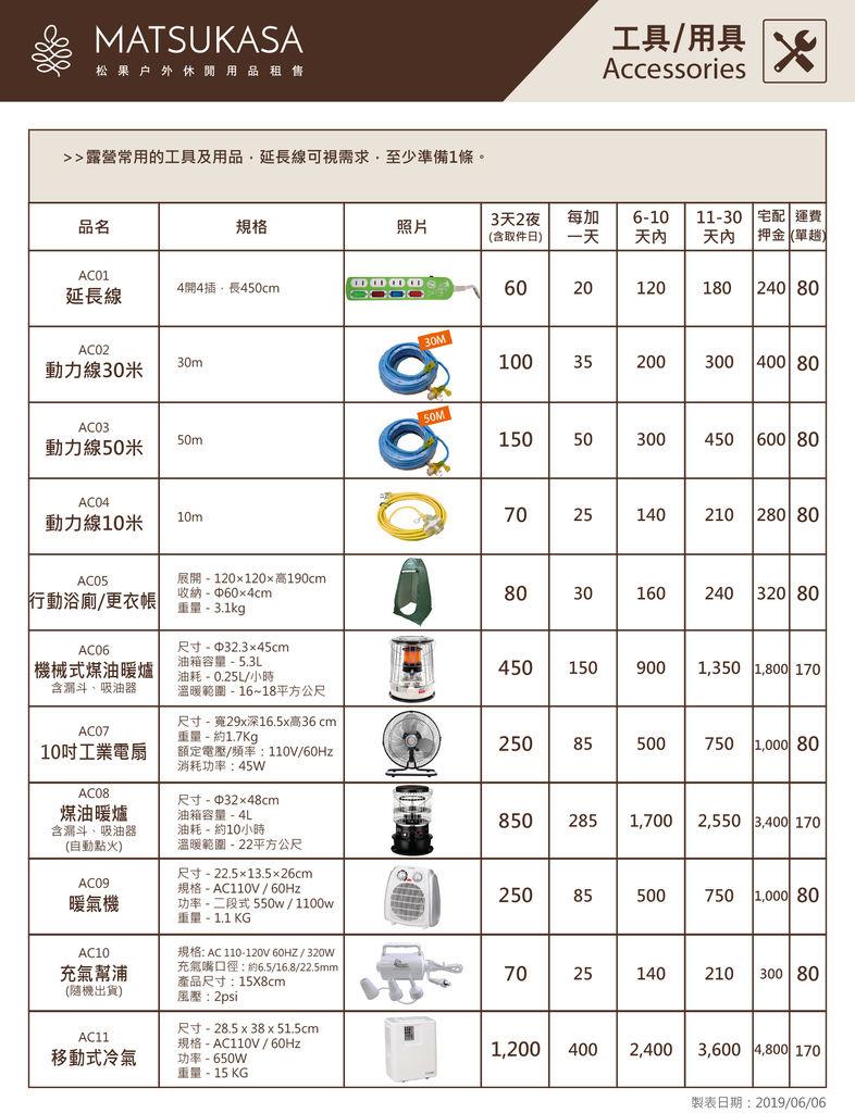 松果租金表(20190606)工具用具.jpg