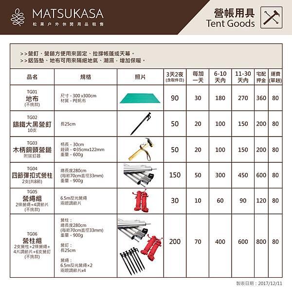 松果租金表(20190606)營帳用具.jpg