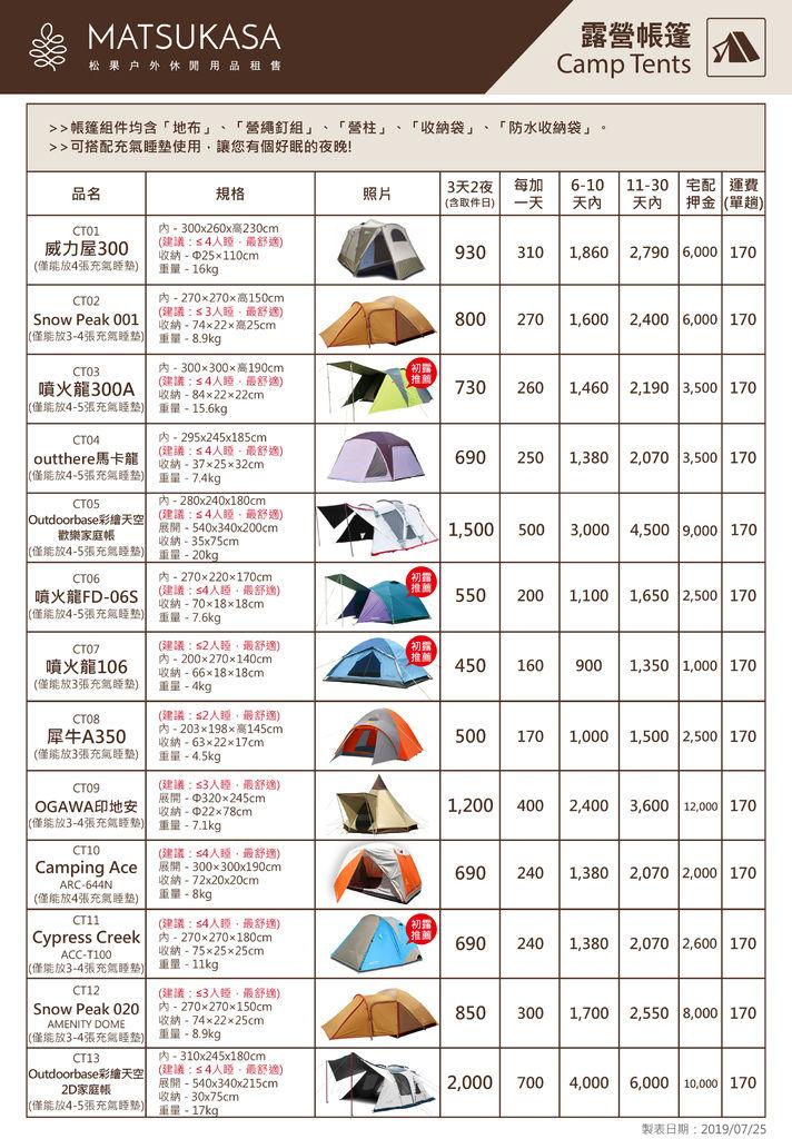 松果租金表(20190725)露營帳篷-1.jpg