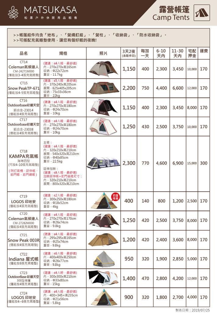 松果租金表(20190725)露營帳篷-2.jpg