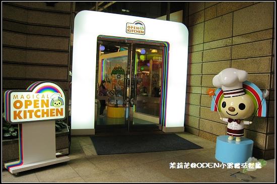 OPEN小將魔法餐廳-05.jpg