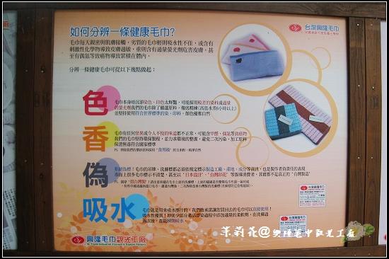 興隆毛巾觀光工廠-06.jpg