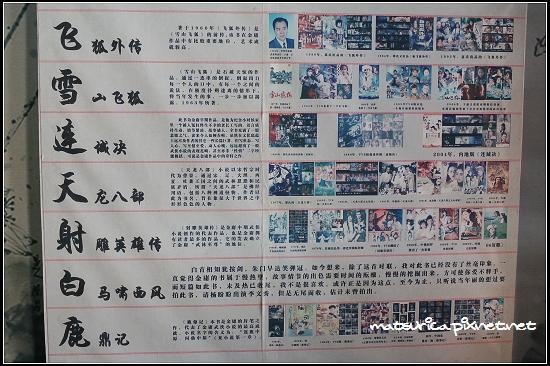 21-天龍八部影城.jpg