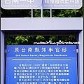 07-02-原台南縣知事官邸.jpg
