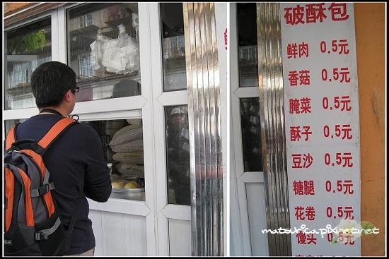 06-昆明買午餐.jpg