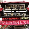 04-台南市開隆宮做16歲成年禮活動.jpg