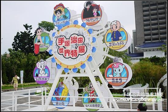 01-手塚治虫的世界特展.jpg