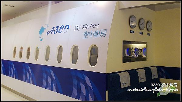 A380 空中廚房-01.jpg