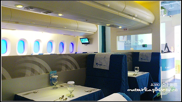 A380 空中廚房-05.jpg