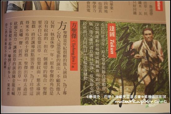 23-《賽德克‧巴萊》演員見面簽名會@星橋國際影城.jpg
