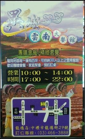 09-異域 雲南大餐館.jpg
