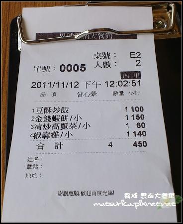 02-異域 雲南大餐館.jpg