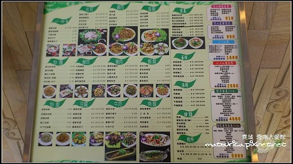 08-異域 雲南大餐館.jpg