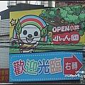 OPEN魔法樂園-00.jpg