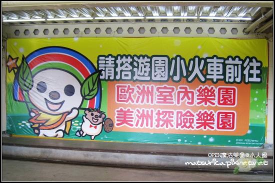 小人國迷你世界-00.jpg