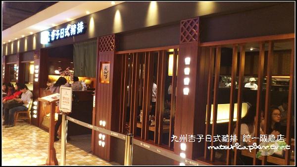 九州杏子日式豬排統一阪急店-01
