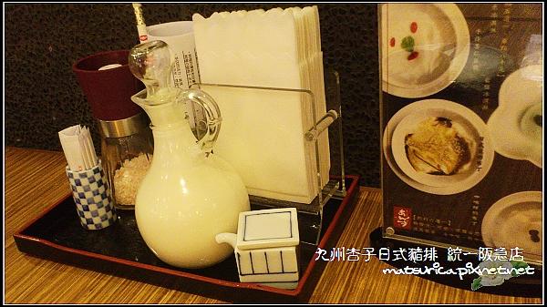 九州杏子日式豬排統一阪急店-03