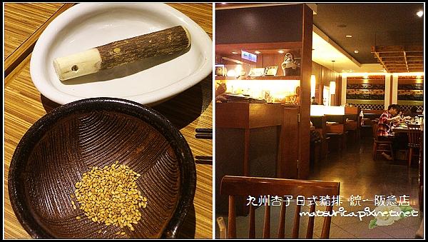 九州杏子日式豬排統一阪急店-05