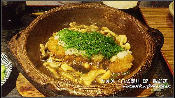 九州杏子日式豬排統一阪急店-10