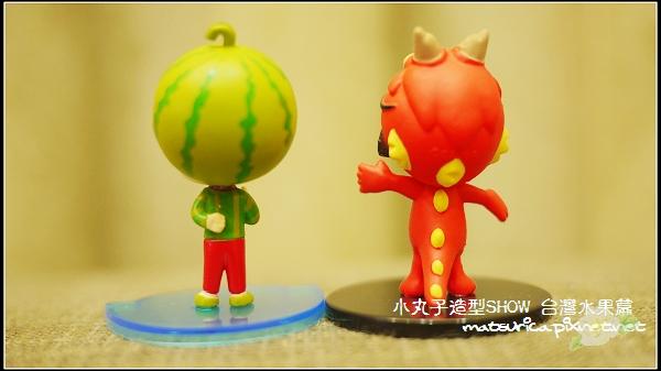 小丸子造型SHOW 台灣水果篇-10